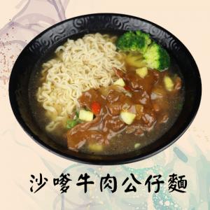京園-沙嗲牛肉公仔麵