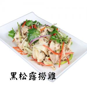 京園-黑松露撈雞, Black truffle chicken