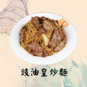 京園-豉油皇炒麵